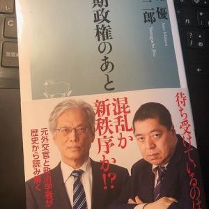 佐藤優・山口二郎 著「長期政権のあと」