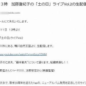 YouTubeで登紀子『土の日』ライブを聞いてみたら