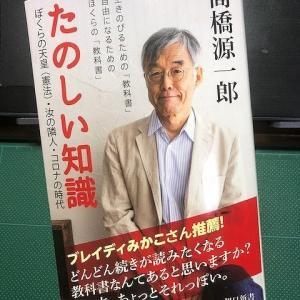 高橋源一郎 著「たのしい知識」