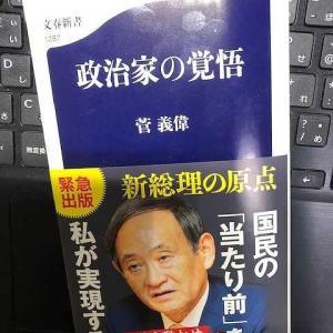菅義偉 著「政治家の覚悟」
