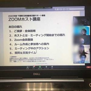 ZOOMホスト講座(オンライン)に参加