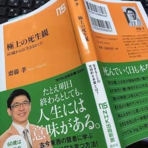斉藤孝 著「極上の死生観」
