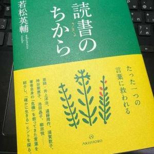 若松英輔 著 「読書のちから」