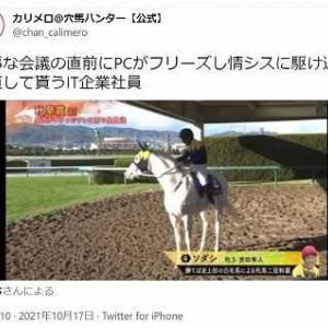 一番人気の白馬ソダシ、レース前、騎手とのやり取りが面白い
