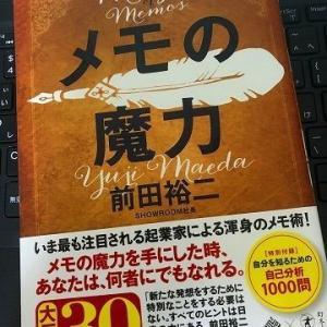 前田裕二 著「メモの魔力」