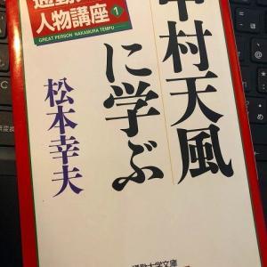 松本幸雄 著「中村天風に学ぶ」
