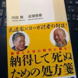内田樹・成瀬雅春 著「善く死ぬための身体論」