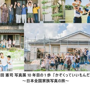 出田 憲司写真展!10周年記念写真展!