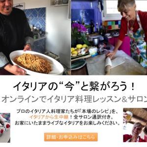 ボンブログ更新♪日本のコロナ対策、イタリアはどう見てる?…日本にはずっと憧れの国でいて欲しい