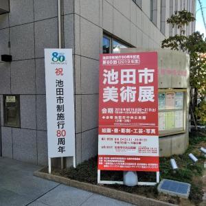 池田市美術展