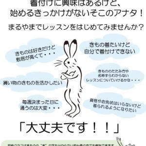 無料着方レッスン4月生大募集!