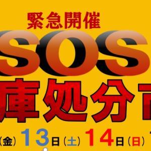 【SOS】着物の産地を助けて!【SALE】