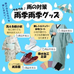 雨の日も着物を楽しみたい!雨の日対策ウキウキグッズ