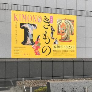『KIMONO展』へ!