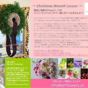 クリスマスレッスン広島 レッスンを増やしました
