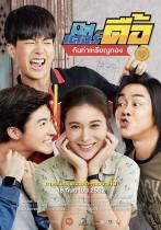 タイで、本日公開のコメディー「ミスター・ドゥー」