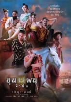 タイで、10月10日公開予定の特撮作品「クンペーン・ビギンズ (クンペーン ファーフーン)」のMV