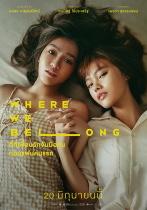 「第32回東京国際映画祭」でタイ映画を上映/「Sisters」「私たちの居場所」