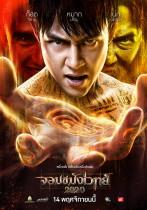 タイで、明日公開予定の特撮アクション作品「ネクロマンサー2020」