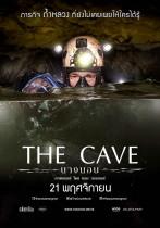 タイで、いよいよ公開! サッカー・チーム洞窟遭難事件を描いた「ケイブ」