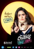 本日、タイで公開予定のコメディー「トゥッシーズ&ザ・フェイク」