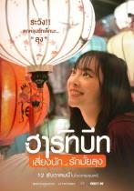 タイで、本日公開予定のラブ・ストーリー「ハートビート」
