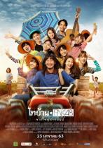タイで、本日公開予定のBNK48出演映画「タイバーン×BNK48」