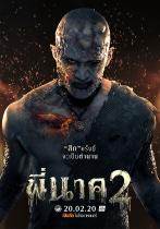 タイで、本日公開予定のコメディー・ホラー「ピー・ナーク 2」