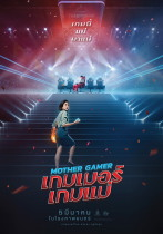 タイで、来月公開予定の「マザー・ゲーマー」のO.S.T.