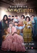 本日、タイで公開予定のおかまさんホラー・コメディー?「ポチャマーン・サワーン・カー・ター」