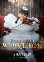 久々に、タイ映画のBox Office(興行収入)が出てきた