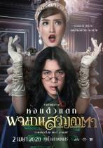 タイで、現在公開中のホラー・コメディー「ポチャマーン・サワーン・カー・ター」のMV