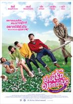 タイで、今月公開予定のコメディー「モーニング・グローリー・ラブ・ストーリー」のMV