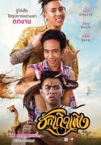 タイで、来月公開予定のコメディー「ハック・トゥート・トゥン」のMV