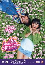タイで、本日公開予定のコメディー「モーニング・グローリー・ラブ・ストーリー」