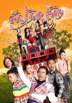タイで、23日公開予定のイサーン映画?「ハック・トゥート・トゥン」のプロモーション動画