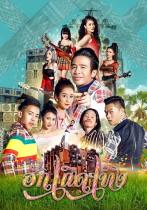 タイで、23日公開予定のイサーン映画? 「ハック・トゥート・トゥン」のMV