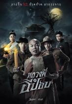 本日、タイで公開予定のホラー・コメディー「グール ホラー・アット・ザ・ハウリング・フィールド」