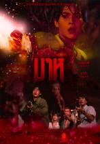 タイで、本日公開予定のホラ―「マー」/マーシャの出演作だ!