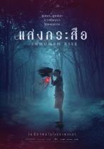 タイの映画賞「第29回スパンナホン賞」受賞リスト