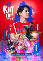 タイで、本日公開予定のコメディー「マイ・リズム」