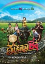 タイで、19日公開予定のコメディー「イー・リアム・シン」