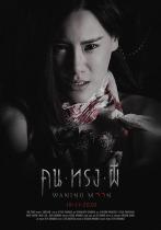 タイで、本日公開予定のホラ―「ウェイニング・ムーン (コン・ソン・ピー)」