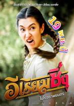 タイで、現在公開中のコメディー「イー・リアム・シン」のMV
