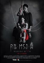 タイで、現在公開中のホラー「ウェイニング・ムーン (コン・ソン・ピー)」のMV「ソーン」