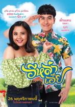 本日、タイで公開予定のコメディー「イーラー・ウーイ」