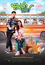 現在、タイで公開中の「イーラー・ウーイ」のMV