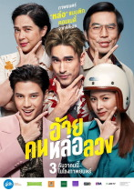 本日、タイで公開予定のGDH559社作品「アーイ コン・ロー・ルアン」