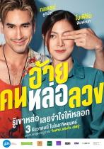 タイで現在公開中のGDH559社作品「アーイ コン・ロー・ルアン」のMV
