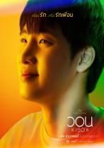 本日、タイで公開予定のロマンス作品「ウォーン ター ディレクターズ・カット」